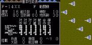 【MD】スーパー大戦略:F-14XX