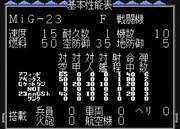 【MD】スーパー大戦略:MiG-23