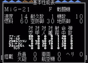 【MD】スーパー大戦略:MiG-21