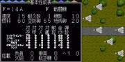 【MD】スーパー大戦略:F-14A