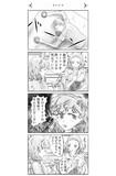 「捜査一課 美少女部 部長 花園美玲」の4コマ(1)