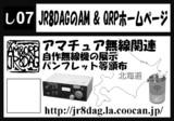 第13回秋コレサークルカット(JR8DAGのAM & QRP ホームページ)