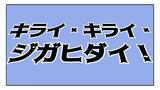 【背景aup/avi配布】 キライ・キライ・ジガヒダイ!