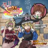 魔理沙とアリスのクッキーKiss 10周年祭☆