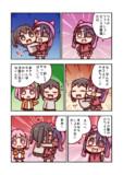 砂塚あきらと早坂美玲