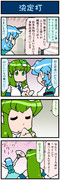 がんばれ小傘さん 3354