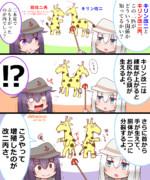 キリン改二驚異の生態!?