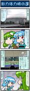 がんばれ小傘さん 3355