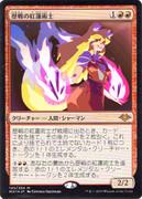 歴戦の紅蓮術士、リラン/Seasoned Infernomancer,Riran