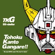 東北・関東・がんがれ! T・K・G!