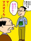 マスオ「お父さん!」