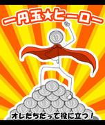 一円玉★ヒーロー