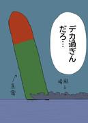 サンゴちゃんが用意した魚雷