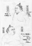 大相撲初場所初日