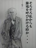 【東日本大震災】節電を促す発明者