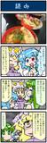 がんばれ小傘さん 3357
