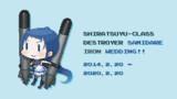 【艦これ】五月雨ケッコンカッコカリ6周年