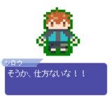 【ドット】シロウ