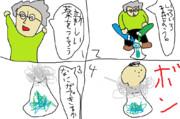 首無し漫画5