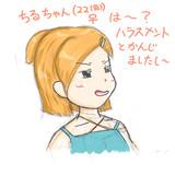 ちるちゃん(22)