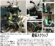 TSUKUBA Mini Maker Faire 2020 参戦メカ