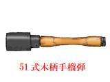 中国的手榴弾・その1 「51式木柄手榴弾」