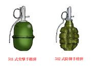 中国的手榴弾・その2 「541式手榴弾」