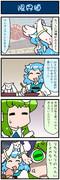 がんばれ小傘さん 3358