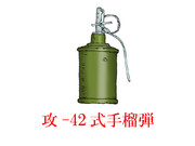 中国的手榴弾・その3 「攻-42式手榴弾」