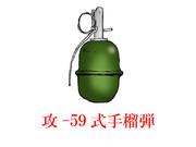 中国的手榴弾・その5 「攻-59式手榴弾」