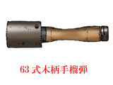 中国的手榴弾・その6 「63式木柄手榴弾」