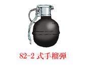 中国的手榴弾・その12 「82-2式手榴弾」