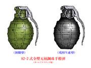 中国的手榴弾・その13 「82-2式プラスチック手榴弾」
