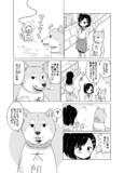 自分の事を人間だと思ってる犬の漫画②