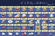 Lineスタンプ【インドカレーはおいしい】