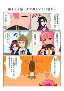ゆゆゆい漫画122話