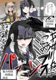 安易な暴力シリーズ☆001「デートを楽しみにする春ちゃん」