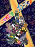 いい大人達10周年おめでとう!!!!