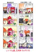 いい大人達10周年記念 女体化軍団入村!
