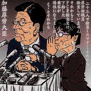 加藤厚労大臣の憂鬱