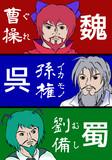 びむちる三國志