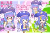 紙人形風音街ウナちゃん's立ち絵