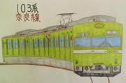 103系(奈良線)