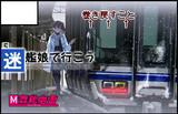 【07/05: 舞鶴砲雷】迷艦娘で行こう