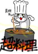 超料理ポスター案