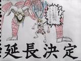 極魔界村 25日に延長(仮)