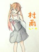 村雨さんとお絵描き練習3