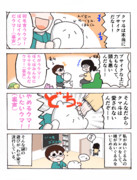 【私事4コマ】わが家の遊戯