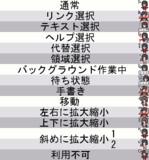 【ソラカナ】灼屋紅緒_マウスカーソル