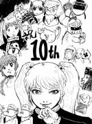10thおめでとう!!